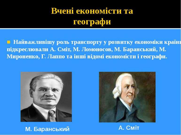 Вчені економісти та географи ■ Найважливішу роль транспорту у розвитку економ...