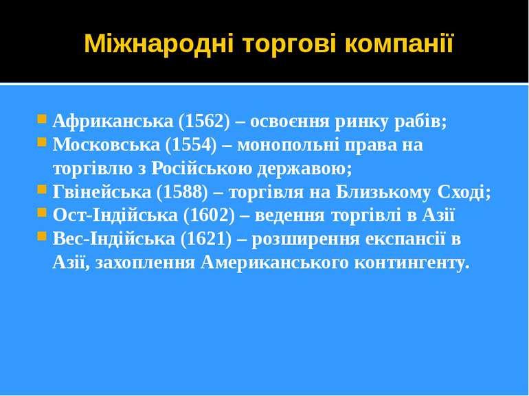 Африканська (1562) – освоєння ринку рабів; Московська (1554) – монопольні пра...