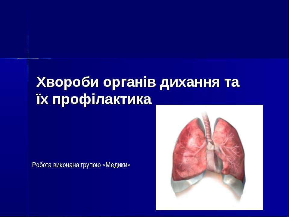 Хвороби органів дихання та їх профілактика Робота виконана групою «Медики»