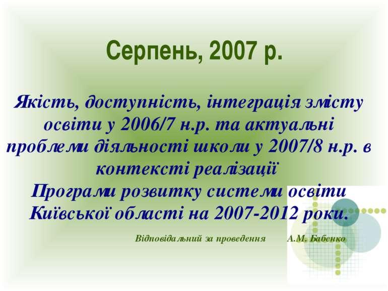 Серпень, 2007 р. Якість, доступність, інтеграція змісту освіти у 2006/7 н.р. ...