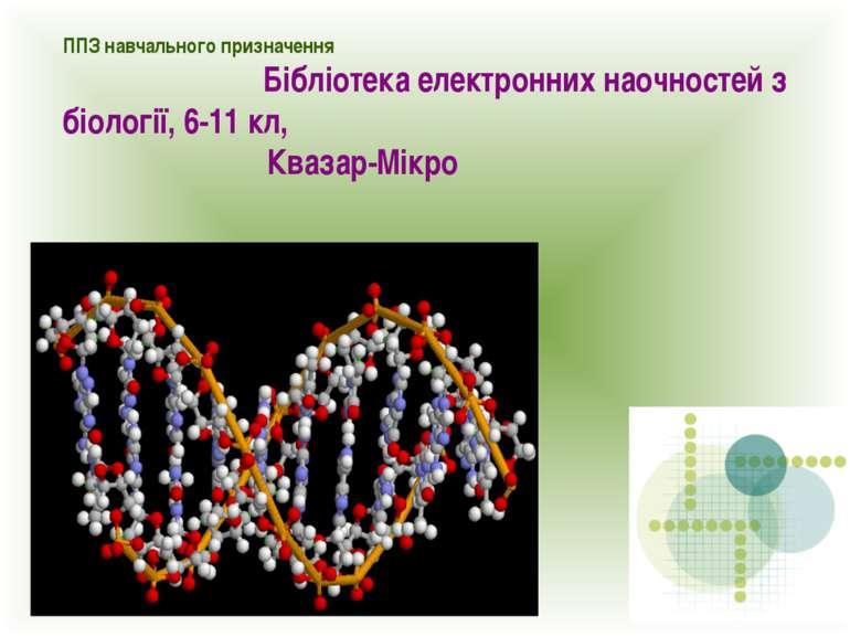 ППЗ навчального призначення Бібліотека електронних наочностей з біології, 6-1...