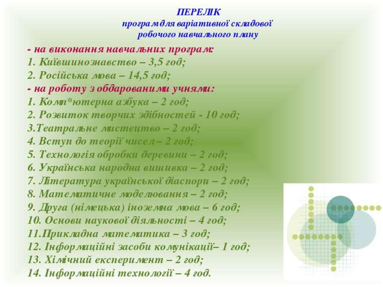 - на виконання навчальних програм: 1. Київшинознавство – 3,5 год; 2. Російськ...