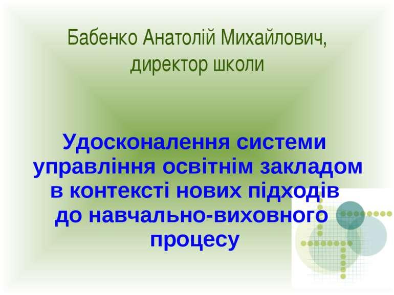 Бабенко Анатолій Михайлович, директор школи Удосконалення системи управління ...