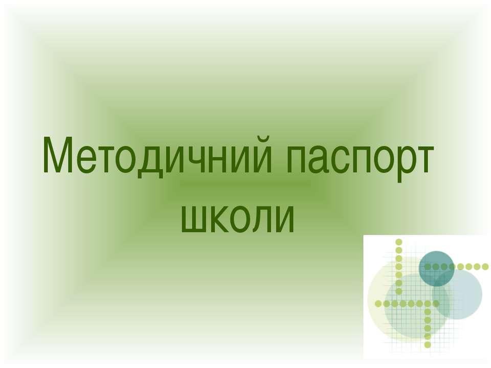 Методичний паспорт школи