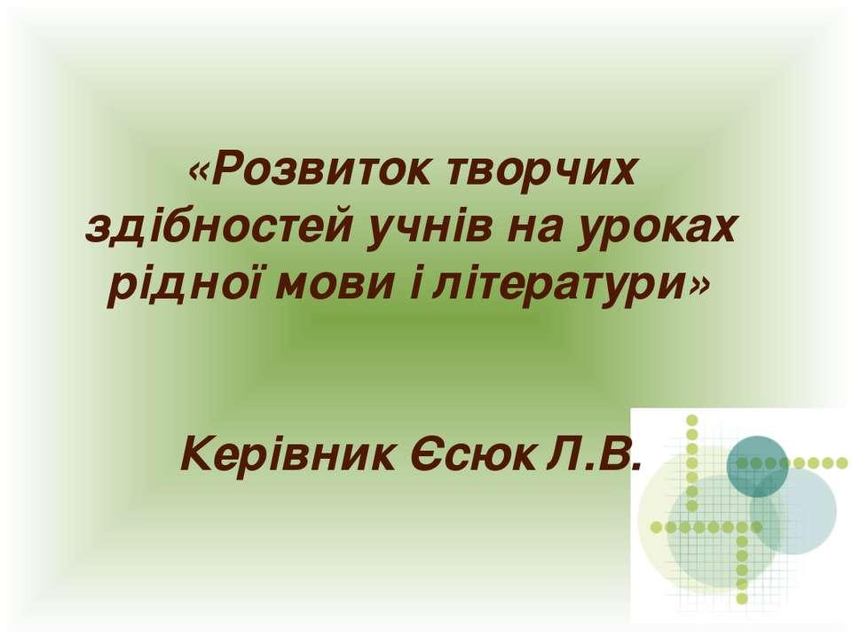 «Розвиток творчих здібностей учнів на уроках рідної мови і літератури» Керівн...