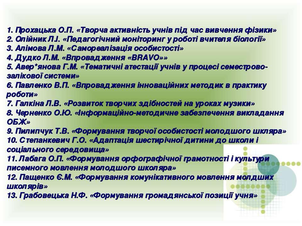 1. Прохацька О.П. «Творча активність учнів під час вивчення фізики» 2. Олійни...