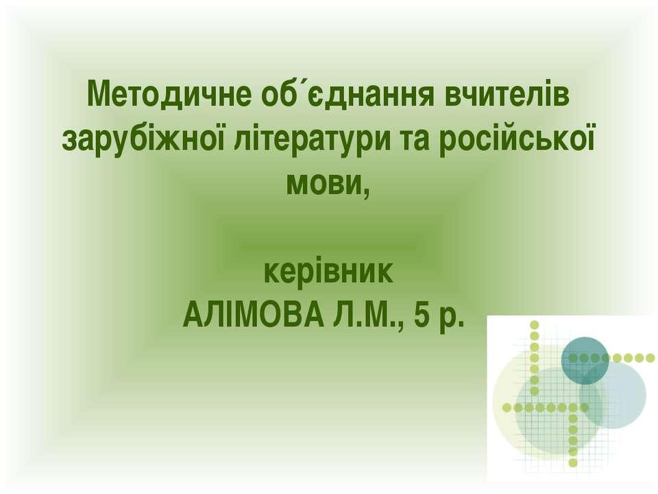 Методичне об´єднання вчителів зарубіжної літератури та російської мови, керів...