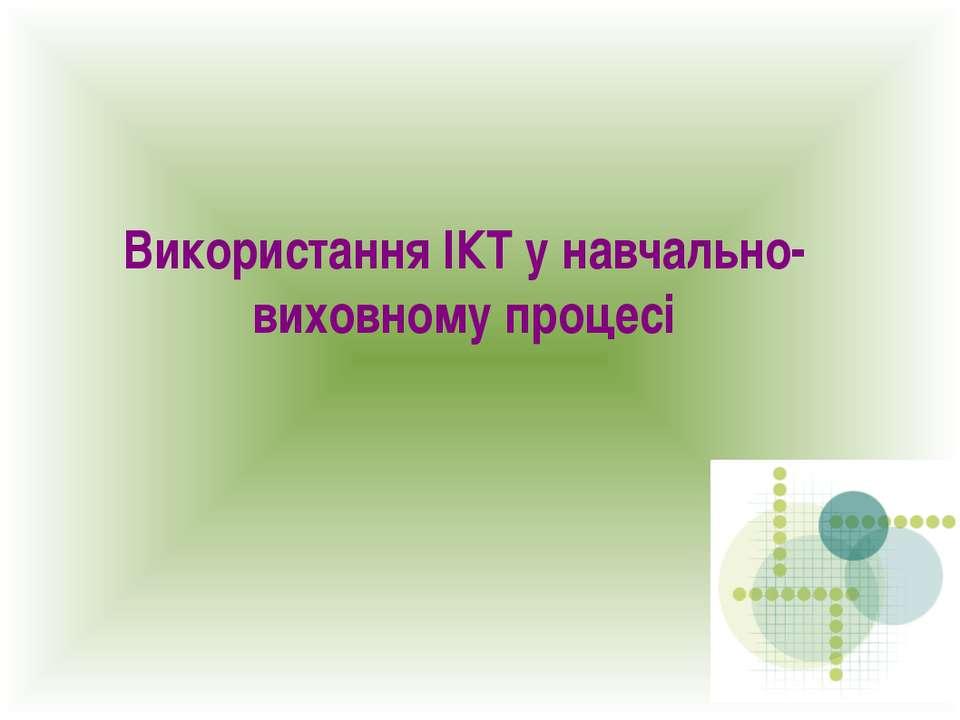 Використання ІКТ у навчально-виховному процесі