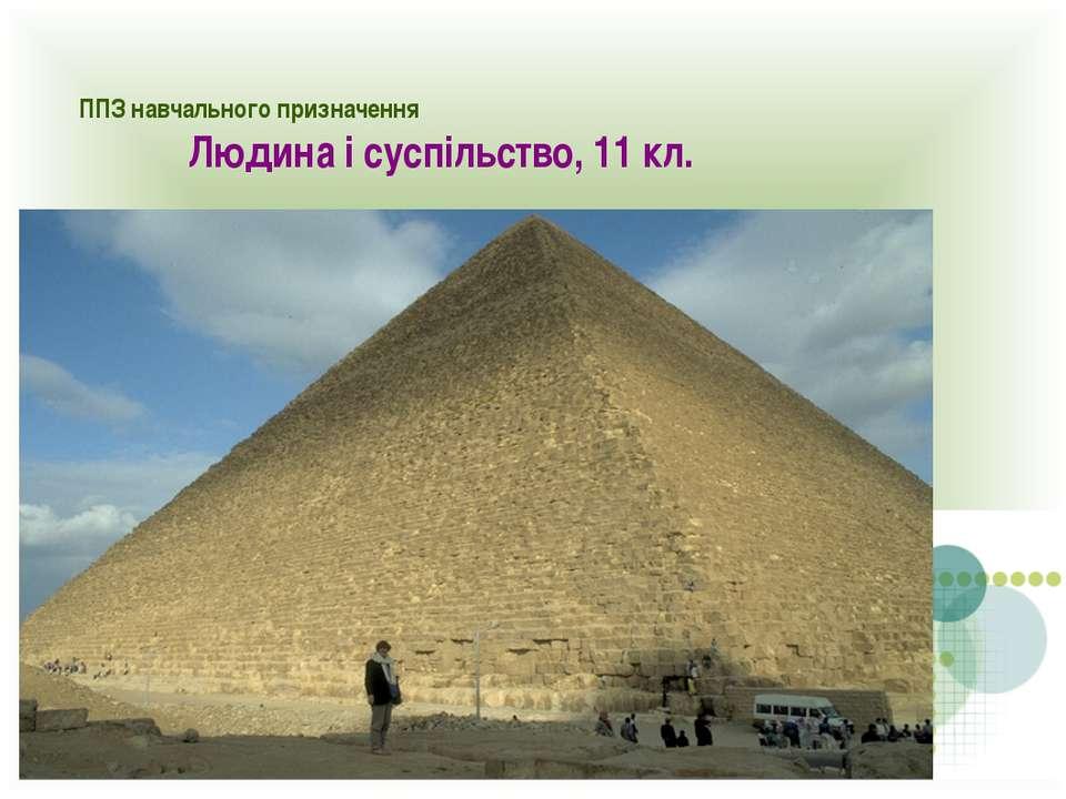 ППЗ навчального призначення Людина і суспільство, 11 кл.