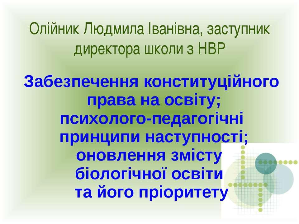 Олійник Людмила Іванівна, заступник директора школи з НВР Забезпечення консти...