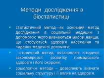 Методи дослідження в біостатистиці статистичний метод—як основний метод дослі...