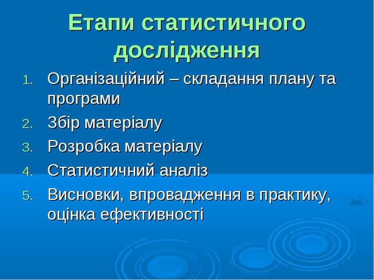 Етапи статистичного дослідження Організаційний – складання плану та програми ...