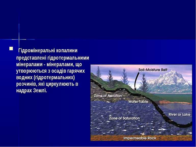 Гідромінеральні копалини представлені гідротермальними мінералами - мінералам...