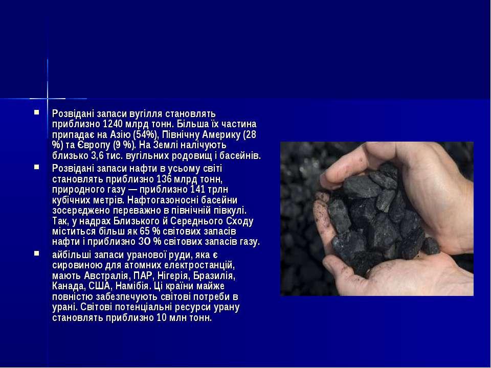 Розвідані запаси вугілля становлять приблизно 1240 млрд тонн. Більша їх части...