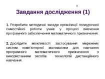 Завдання дослідження (1) 1.Розробити методичні засади організації позаурочно...