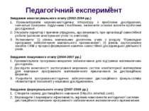 Педагогічний експеримент Завдання констатувального етапу (2002-2004 рр.) 1. П...