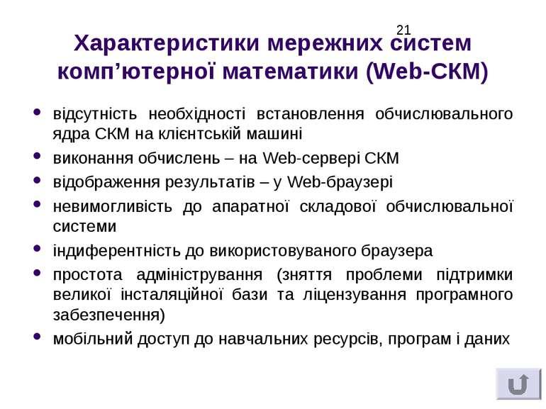 Характеристики мережних систем комп'ютерної математики (Web-СКМ) відсутність ...