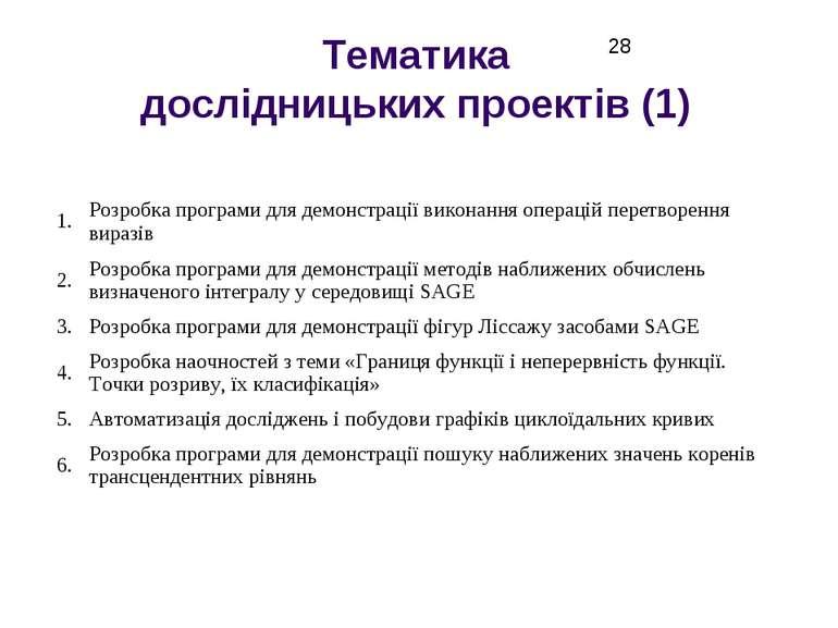 Тематика дослідницьких проектів (1)