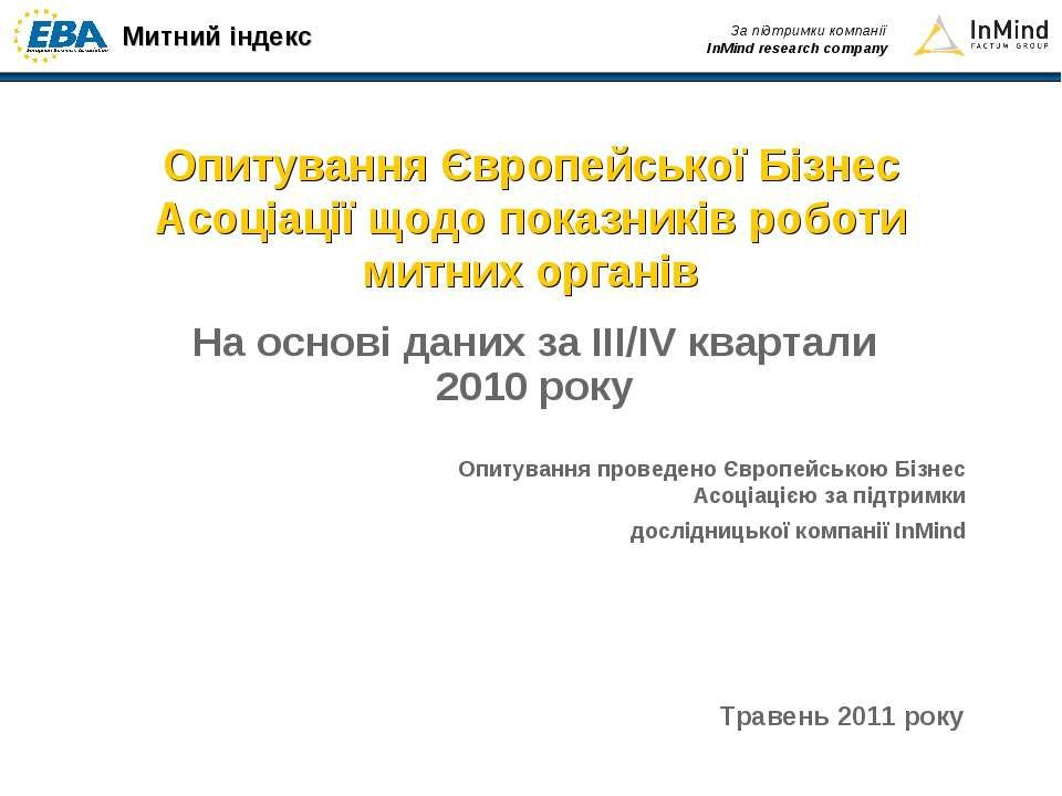 Опитування Європейської Бізнес Асоціації щодо показників роботи митних органі...
