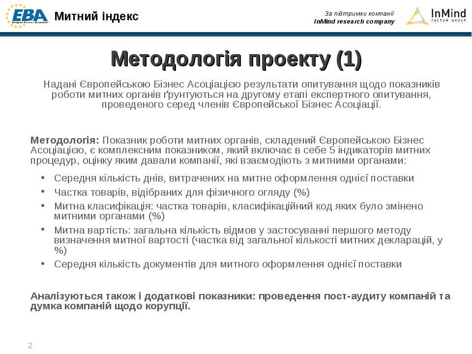 * Методологія проекту (1) Надані Європейською Бізнес Асоціацією результати оп...
