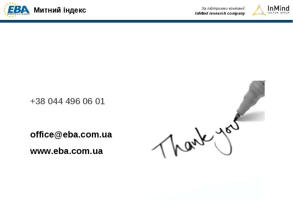 +38 044 496 06 01 office@eba.com.ua www.eba.com.ua Митний індекс За підтримки...