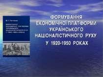 ФОРМУВАННЯ ЕКОНОМІЧНОЇ ПЛАТФОРМИ УКРАЇНСЬКОГО НАЦІОНАЛІСТИЧНОГО РУХУ У 1920-1...