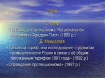 Статті С.Вітте «По поводу национализма. Национальная экономия и Фридрих Лист...