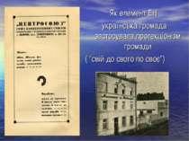 """Як елемент ЕН українська громада застосувала протекціонізм громади ( """"свій до..."""