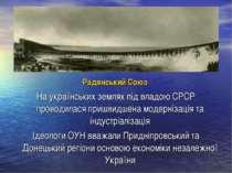 Радянський Союз На українських землях під владою СРСР проводилася пришвидшена...