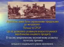 Українські землі були сировинними придатками до метрополій – Польщі та СРСР Ц...