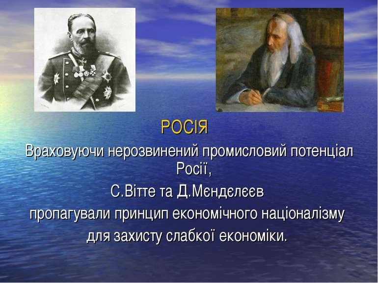 РОСІЯ Враховуючи нерозвинений промисловий потенціал Росії, С.Вітте та Д.Мєндє...
