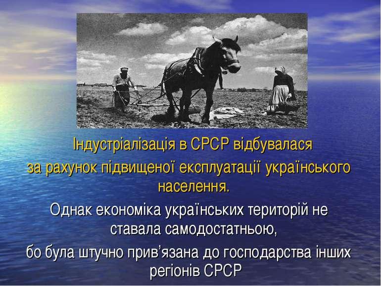 Індустріалізація в СРСР відбувалася за рахунок підвищеної експлуатації україн...
