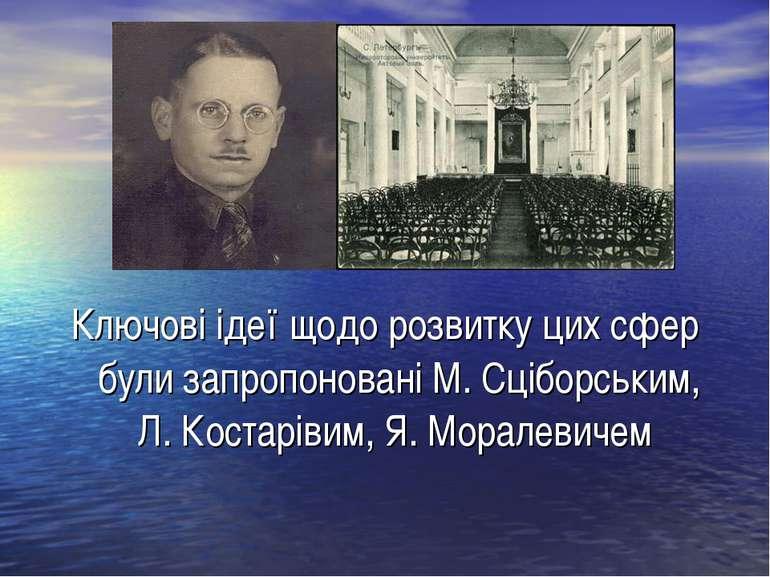Ключові ідеї щодо розвитку цих сфер були запропоновані М.Сціборським, Л.Кос...