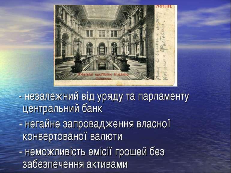 - незалежний від уряду та парламенту центральний банк - негайне запровадження...