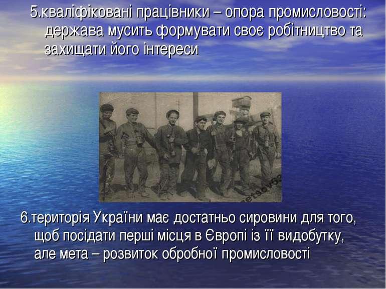 6.територія України має достатньо сировини для того, щоб посідати перші місця...