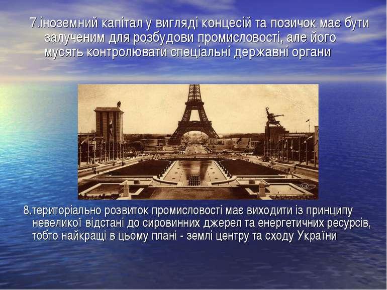 8.територіально розвиток промисловості має виходити із принципу невеликої від...