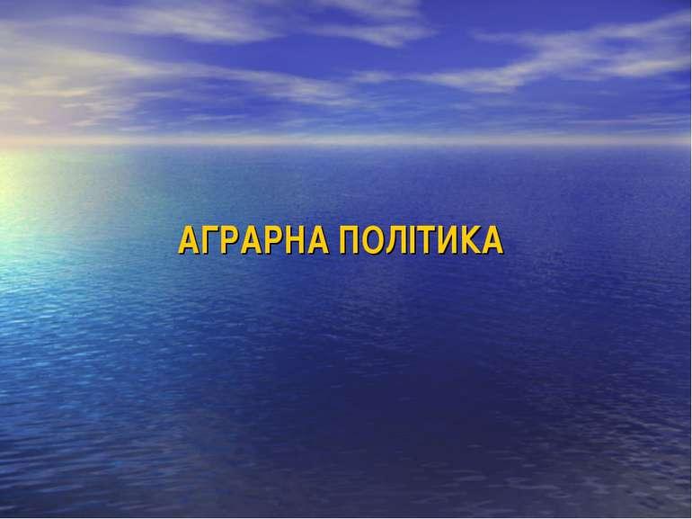 АГРАРНА ПОЛІТИКА