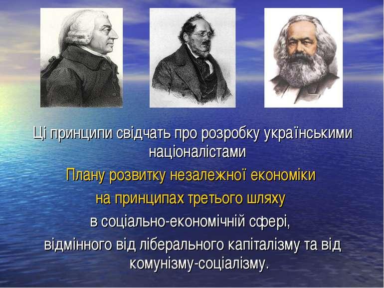 Ці принципи свідчать про розробку українськими націоналістами Плану розвитку ...