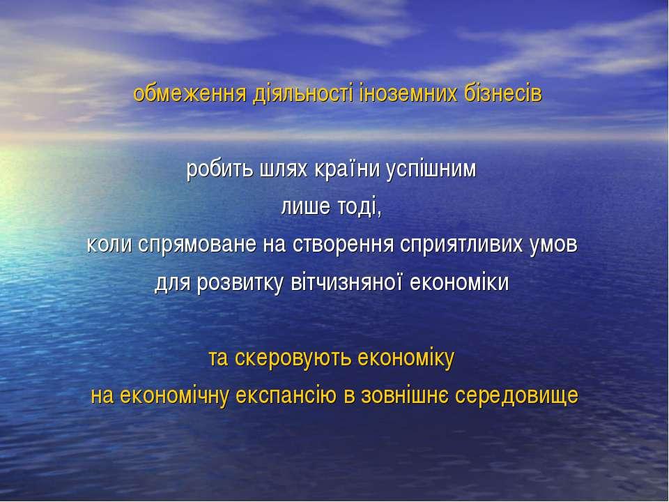 обмеження діяльності іноземних бізнесів робить шлях країни успішним лише тоді...