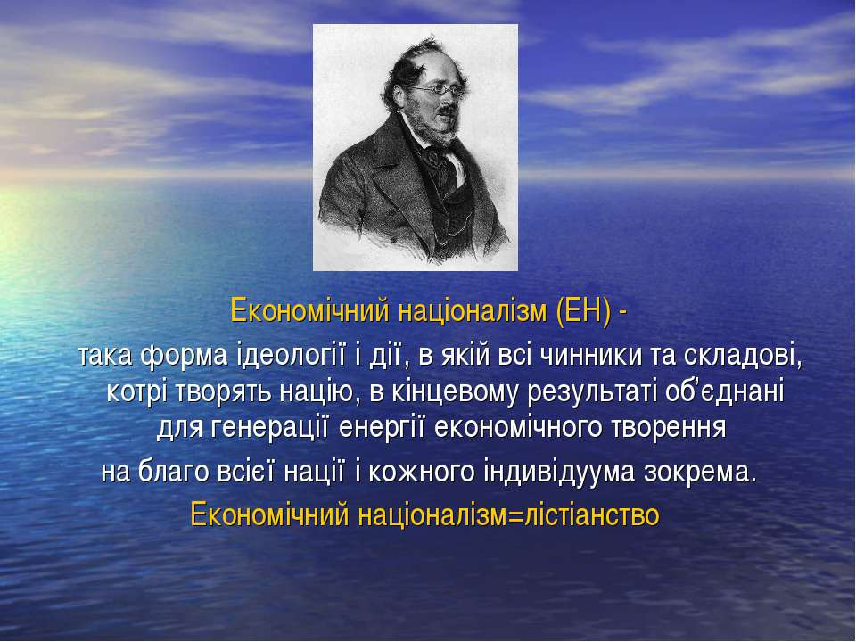 Економічний націоналізм (ЕН) - така форма ідеології і дії, в якій всі чинники...