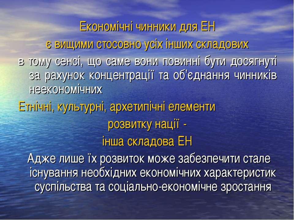 Економічні чинники для ЕН є вищими стосовно усіх інших складових в тому сенсі...