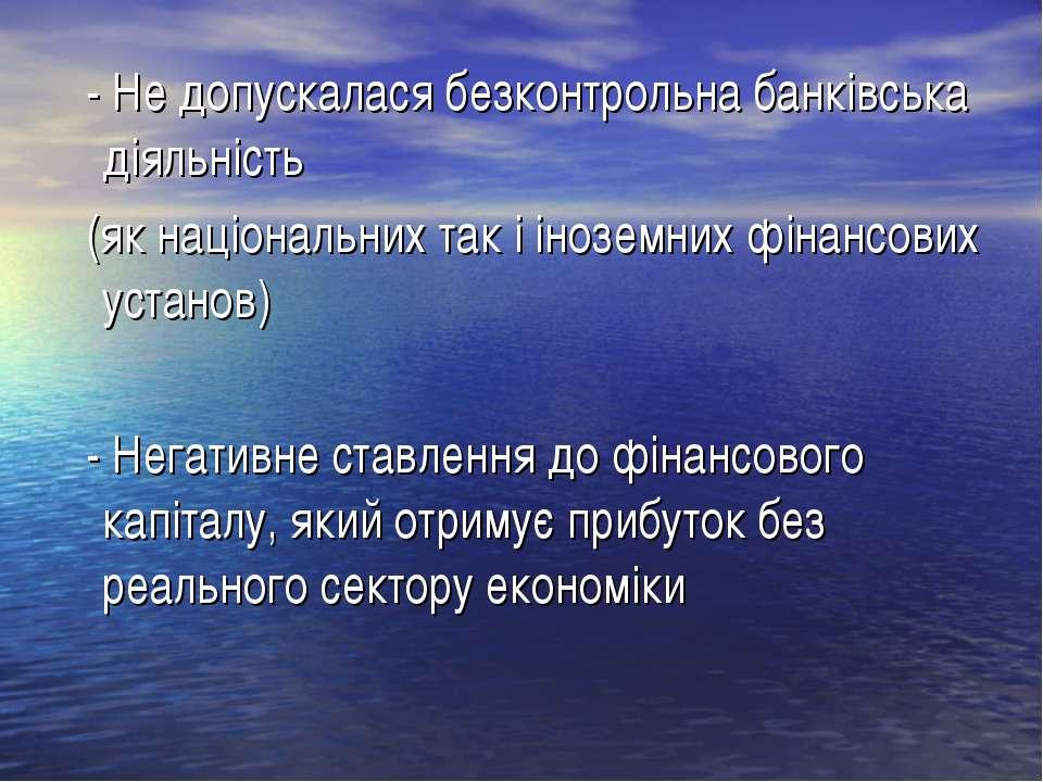 - Не допускалася безконтрольна банківська діяльність (як національних так і і...