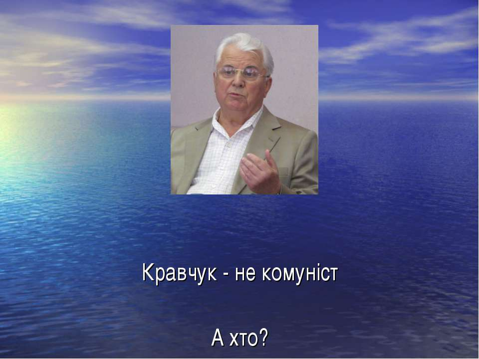 Кравчук - не комуніст А хто?