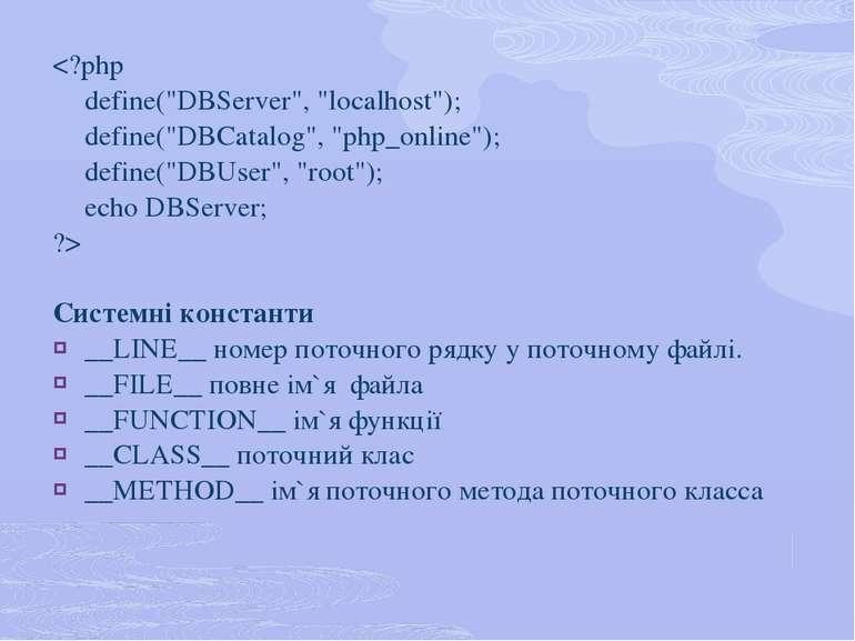 Системні константи __LINE__ номер поточного рядку у поточному файлі. __FILE__...