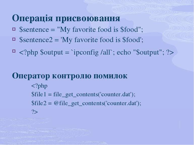 "Операція присвоювання $sentence = ""My favorite food is $food""; $sentence2 = '..."