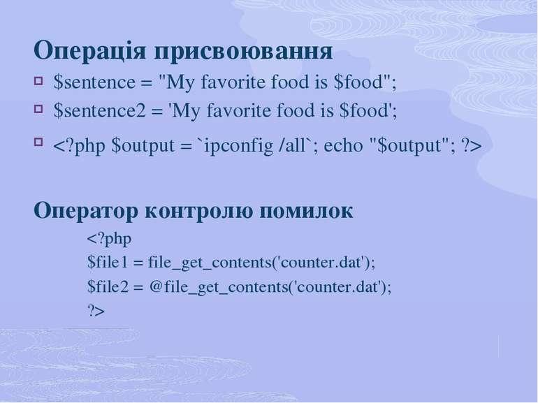 """Операція присвоювання $sentence = """"My favorite food is $food""""; $sentence2 = '..."""