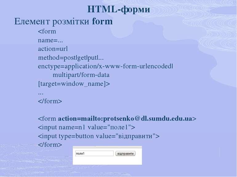 HTML-форми Елемент розмітки form  ...