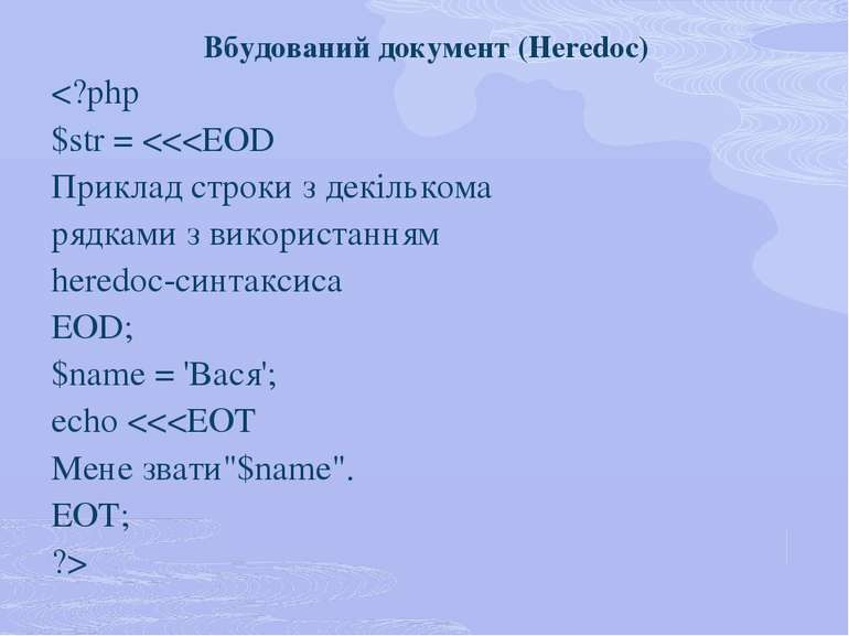 Вбудований документ (Heredoc)