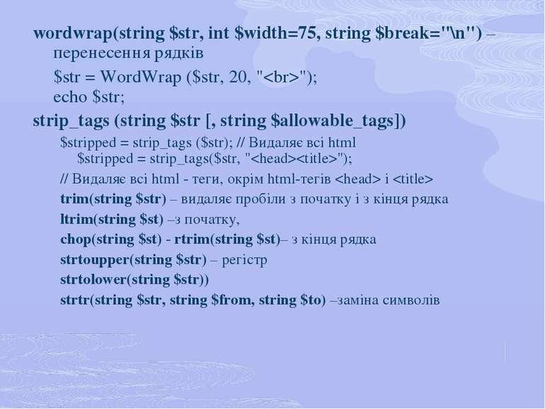 "wordwrap(string $str, int $width=75, string $break=""\n"") – перенесення рядків..."