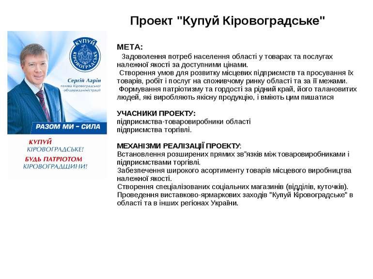 """Проект """"Купуй Кіровоградське"""" МЕТА: Задоволення потреб населення області у то..."""
